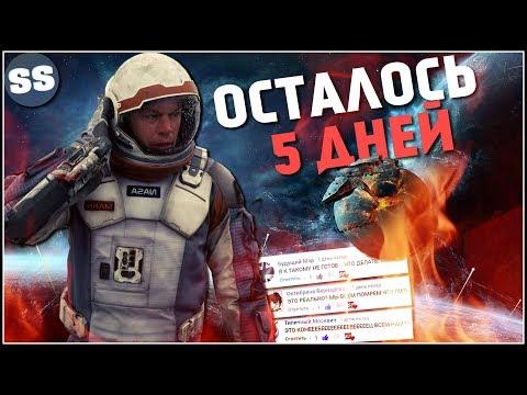 Конец света 8 марта 2019 года! Черная дыра в космосе и Нибиру в марте начнут апокалипсис?