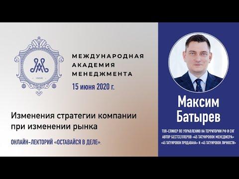 Максим Батырев: Изменения стратегии компании при изменении рынка