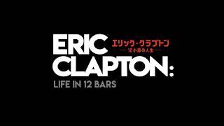 『エリック・クラプトン~12小節の人生~』予告編