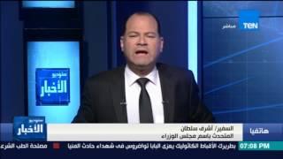 الديهي: السفير أشرف سلطان النتحدث باسم مجلس الوزراء وتعقيبة على زيارة الرئيس