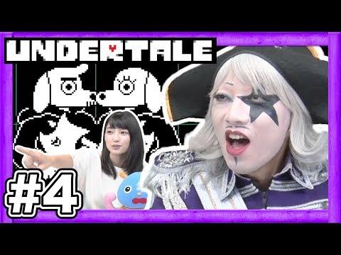 #4【PS4】ゴー☆ジャスの「Undertale(アンダーテール)」【GameMarket】