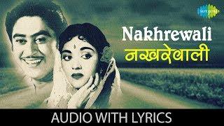 Nakhrewali with lyrics | नखरेवाली देखने में देख लो हैं कैसी भोली के बोल | Kishore | New Delhi