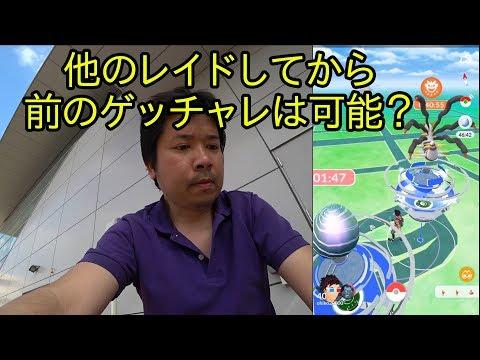 【ポケモンGO】他のレイドをしても、ゲッチャレはできるのか?