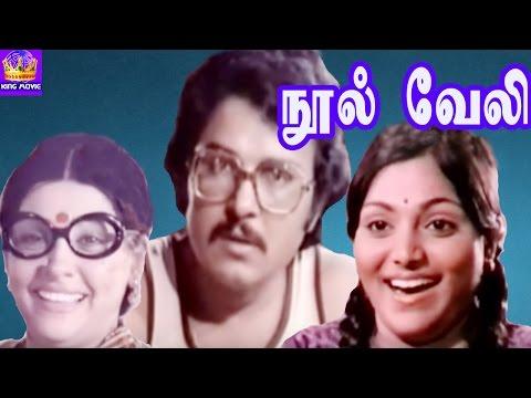 Balachander In -Nool Veli-Sritha,Sarathbabu,Sujatha,Mega Hit Tamil Full H D Movie
