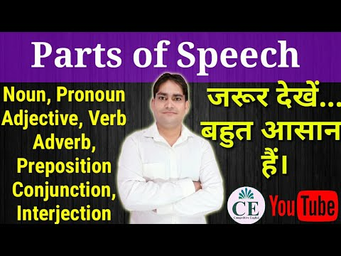 PARTS OF SPEECH | BASIC ENGLISH GRAMMAR | ALL COMPETITIVE EXAMS | HINDI | VIKASH SIR