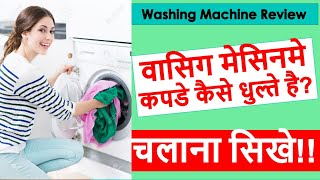 How to use Washing Machine ? | washing machine me kapde kaise dhoye ? |Washing Machine User Guide |