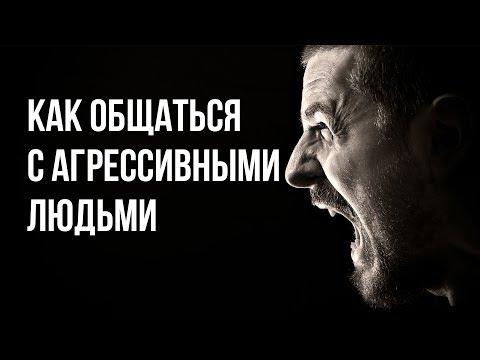 Как общаться с агрессивными людьми? 5 этапов