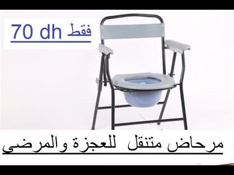 واخيرا ارخص مرحاض متنقل للمرضى والعجزة ب 70 Dh Youtube