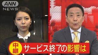 """セブン-イレブン """"柱""""の7pay廃止で今後の戦略は(19/08/01)"""