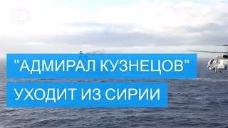 Адмирал Кузнецов  уходит из Сирии