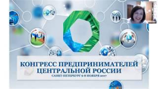 Смотреть видео «Новости с  Конгресс Предпринимателей компании в г.Санкт-Петербург» Наталия Слепокурова онлайн