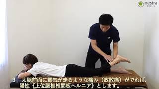 腰の神経痛を見極める徒手検査『大腿神経伸展テスト(FNS)』 放散痛 検索動画 20