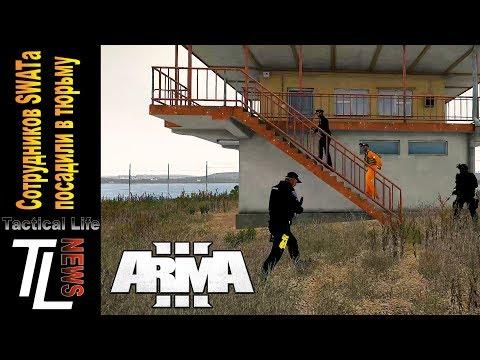 Сотрудников S.W.A.T.а посадили в тюрьму. Tactical Life NEWS ArmA 3