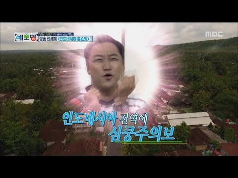 [All Broadcasting in the world] 세모방:세상의모든방송 - Kim Suyong,A convulsion of Indonesia 20170618
