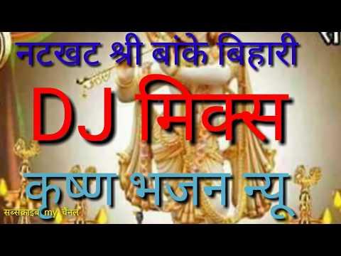 कृष्ण भजन DJ MIX नटखट श्री बांके बिहारी~SUBSCRIBE~भी कर दो FRIENDS dj मोहित
