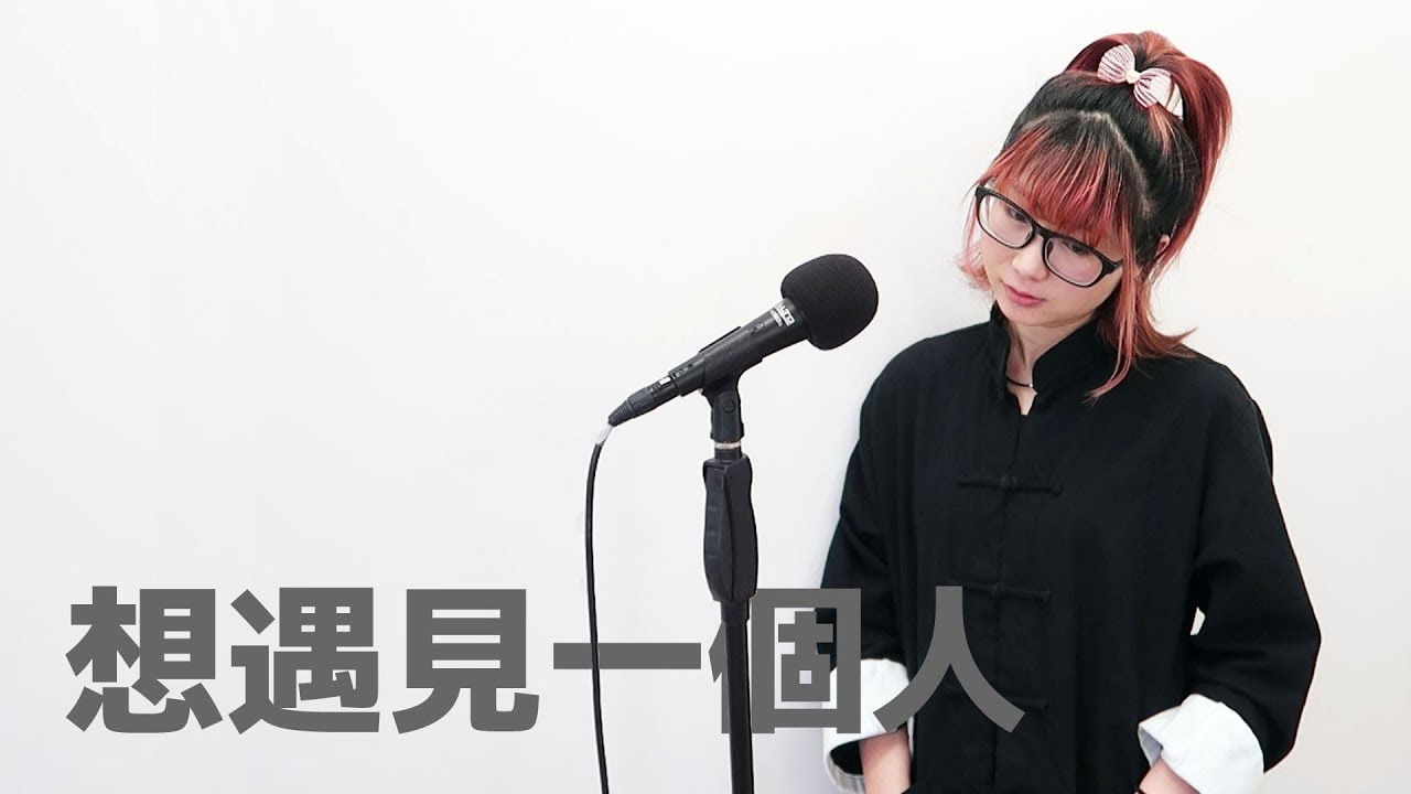 想遇見一個人/曾詠熙(Teresa)「微微一笑很傾城」挿入歌 歌詞付き(Full Covered by 天子) - YouTube