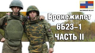 Военный Обзор : Бронежилет 6Б23-1 разборка и особенности Часть 2(Instagram - http://instagram.com/military_review Вконтакте - http://vk.com/voen_obzor Яндекс кошелек - 410012615710426., 2016-10-24T09:31:04.000Z)