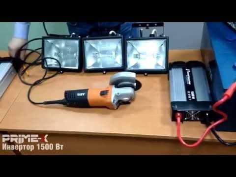 Prime X 1500 Вт видео, инвертор 12 220В преобразователь напряжения