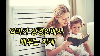 엄마들에게 들려주는 성경안에 지혜