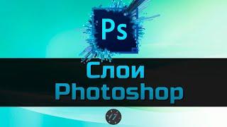 #5 Работа со слоями в Photoshop, Уроки Photoshop для начинающих