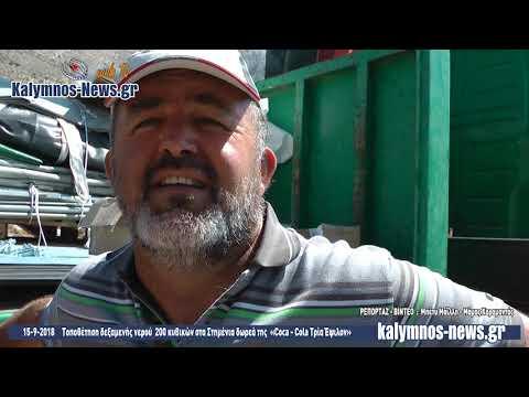 15-9-2018 Τοποθέτηση δεξαμενής νερού 200 κυβικών στα Στημένια