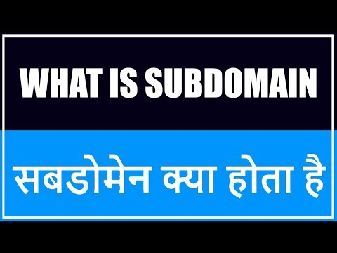 Subdomain kya hota hai # What is subdomain in hindi