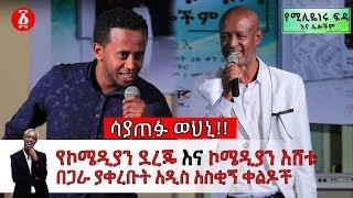 ሳያጠፉ ወህኒ!! | የኮሜዲያን ደረጄ እና ኮሜዲያን እሸቱ  በጋራ ያቀረቡት አዲስ አስቂኝ ቀልዶች | Ethiopia