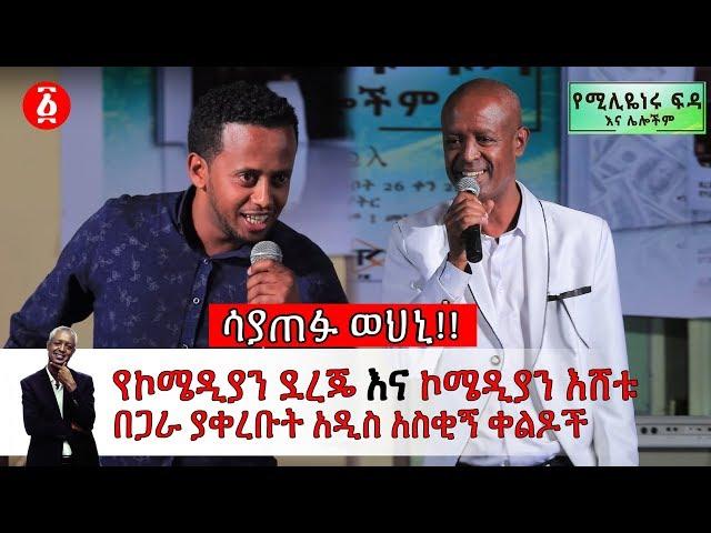 Comedian Dereje And Eshetu New Funny Comedy