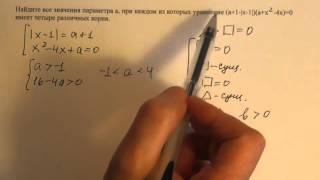 Распадающееся уравнение с параметром. Задание  С5