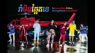 រាំមិនឆ្អែតទេ - Rom Min Chaet Te by Laura Mam Ft.Oun, Kmeng Khmer & DJ.RXTHY【Official Audio】