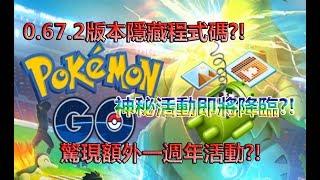【 Pokémon GO】0.67.2版本隱藏程式碼?!(驚現額外一週年活動?!)