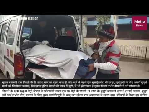Delhi GTB nagar metro news..