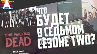 Что будет в 7 сезоне сериала The Walking Dead?