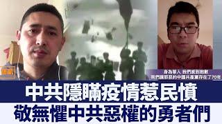 中共隱瞞疫情惹民憤:呼籲「解散共產黨」|新唐人亞太電視|20200330
