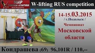 14-15.03.2015.KONDRASHOVA-69 (96,101R/110,--) Championship Moscow region.