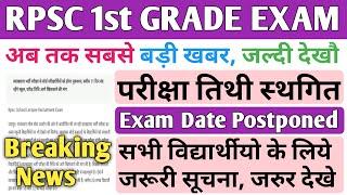 RPSC 1st Grade Exam Date Latest News || rpsc 1st grade news || rpsc 1st grade exam date 🔥🔥