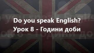 Англійська мова: Урок 8 - Години доби