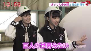 2/7に放送させたももち浜ストアプラスでばってん少女隊の上田理子、星野蒼良が工場に潜入!! その工場はトイレットペーパーを作っていました...