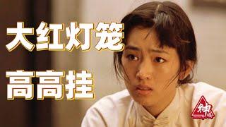 明明没有一处露点镜头,却讲透了中国人对性的渴望《大红灯笼高高挂》