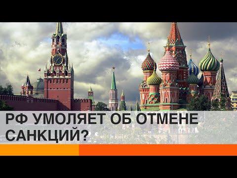 Россия умоляет Запад снять санкции: на что надеется Кремль