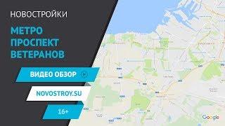 Новостройки проспекта Ветеранов, Горелово и Новоселья. Долгострои, инфраструктура и IKEA