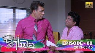 Husmak Tharamata | Episode 09 | 2019-05-15 Thumbnail