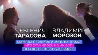 Евгения Тарасова Владимир Морозов карантин ЧР 2021 ЧМ 2021 переход в группу Тутберидзе