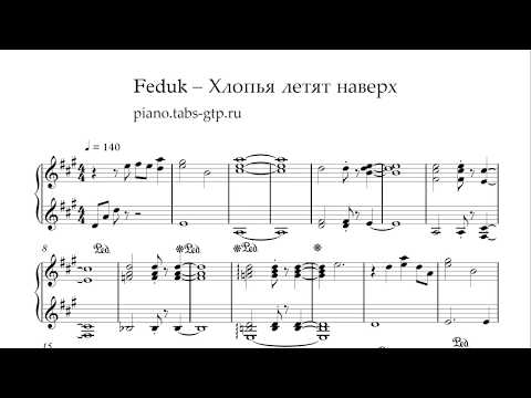 Ноты слот для фортепиано