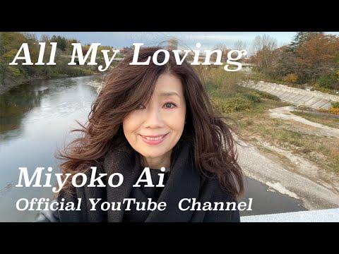 藍美代子弾き語り♫AII My Loving