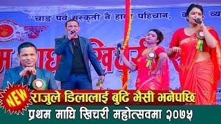 डिला वि.क.ले स्टेजमै बहर खोजे पछि राजु परियार लाजले भुतुक्कै || Live Dohori Raju Pariyar Vs Dila Bk