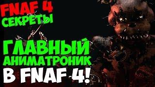 - Five Nights At Freddy s 4 НОВЫЙ ГЛАВНЫЙ АНИМАТРОНИК В ФНАФ 4 5 ночей у Фредди