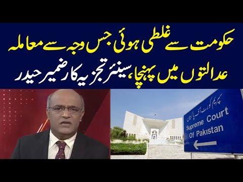 Senior Analyst Zamir Haider comments on COAS extension case