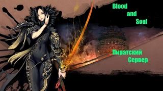 Blood and Soul Пиратский сервер Обзор часть 3