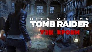 Прохождение Rise of the Tomb Raider: Узы крови